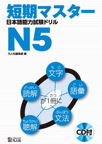 平成30年度( )日本語教育能力検定試験解説 試 …