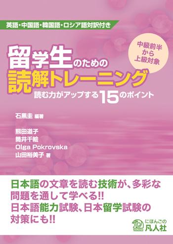 留学生のための読解トレーニング (Ryugakusei no tame no Dokkai Toreningu)