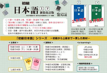 POP_初級日本語