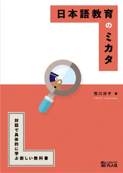 mikata_cover