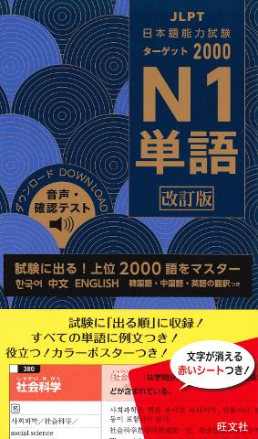 日本 語 能力 試験 n1 合格 率