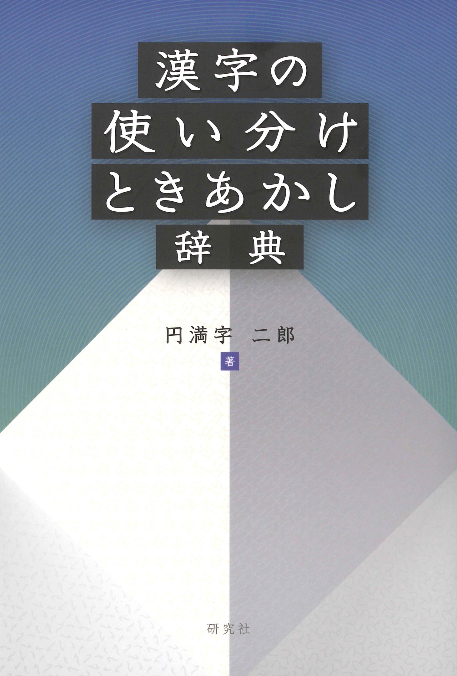 成功 を おさめる 漢字 優秀な成績をおさめるは「修」と「収」のどちらが正しい?使い方の例...