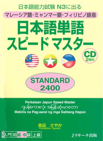日本 語 単語 スピード マスター pdf