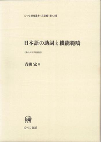 日本語の助詞と機能範疇|世界の...