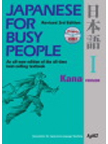 JAPANESE FOR BUSY PEOPLEⅠ かな(改訂第3版)