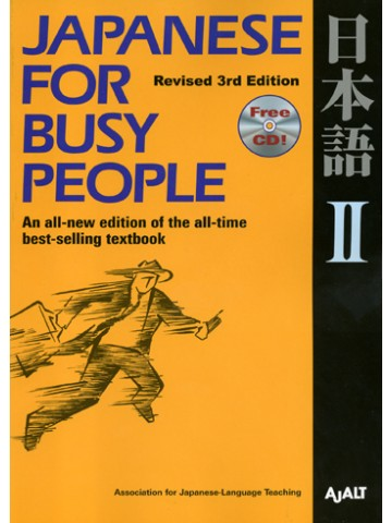 JAPANESE FOR BUSY PEOPLEⅡ(改訂第3版)