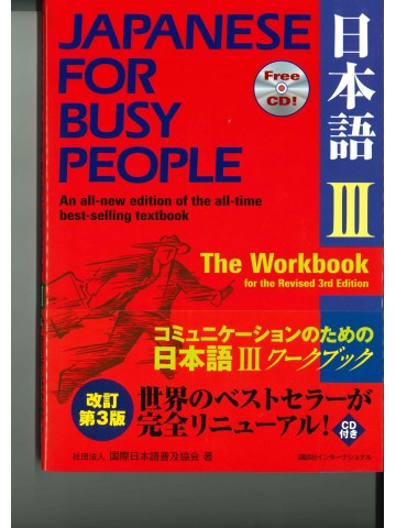 JAPANESE FOR BUSY PEOPLEⅢワークブック(改訂第3版)