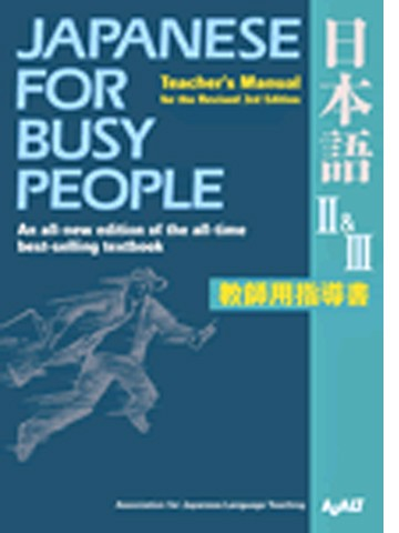 JAPANESE FOR BUSY PEOPLEⅡ&Ⅲ 教師用指導書(3版)