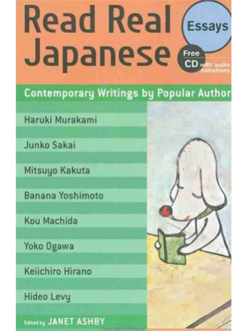 Real Read Japanese Essays