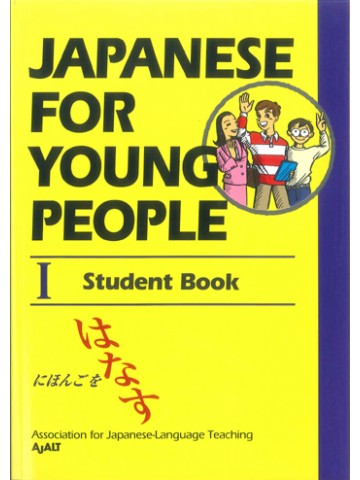 JAPANESE FOR YOUNG PEOPLEⅠSTUDENT BOOK