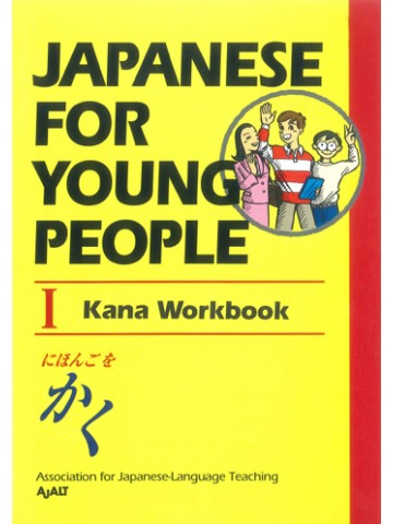 JAPANESE FOR YOUNG PEOPLEⅠKANA WORKBOOK