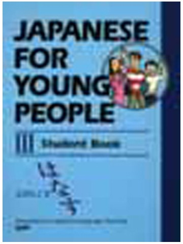 JAPANESE FOR YOUNG PEOPLEⅢSTUDENT BOOK