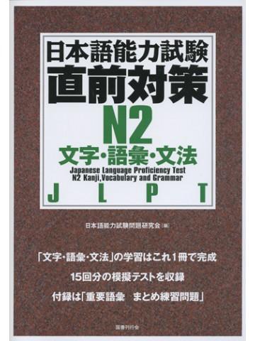 日本語能力試験 直前対策N2 文字・語彙・文法