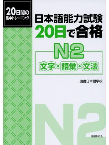 日本語能力試験 20日で合格N2 文字・語彙・文法