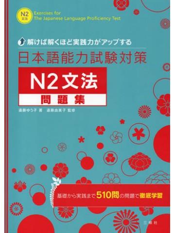 日本語能力試験対策N2文法問題集