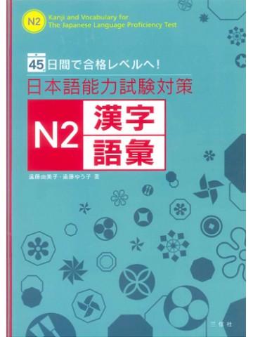 日本語能力試験対策N2漢字・語彙