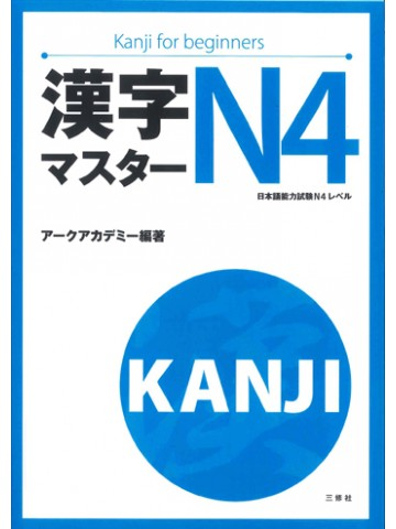 漢字マスター N4