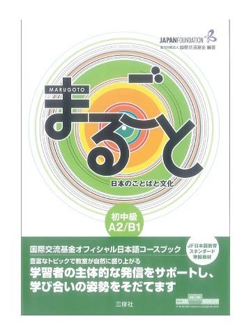まるごと 日本のことばと文化 初中級 【a2/b1】