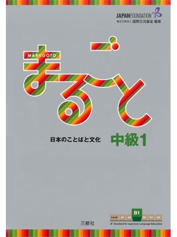 まるごと 日本のことばと文化 中級1 【b1】
