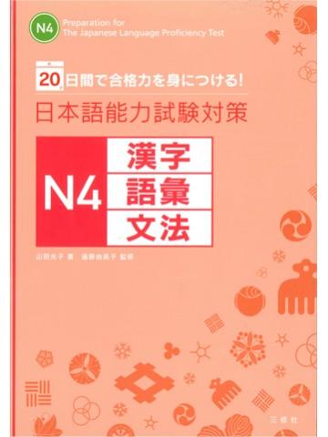 日本語能力試験対策N4 漢字・語彙・文法
