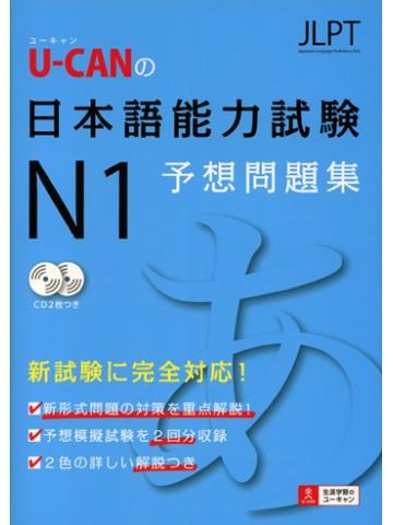 U-CANの日本語能力試験N1予想問題集