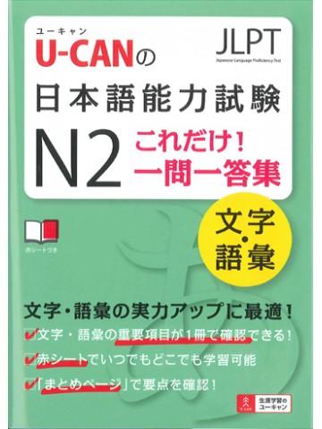 U-CANの日本語能力試験N2これだけ!一問一答集 文字