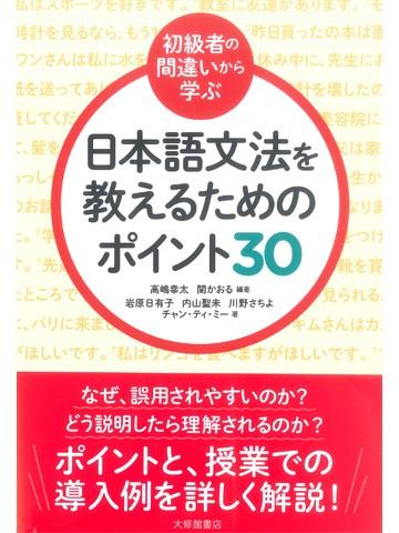 初級者の間違いから学ぶ 日本語文法を教えるためのポイント30