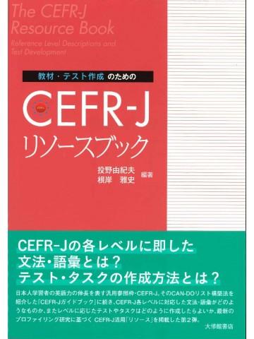 教材・テスト作成のためのcefr-jリソースブック
