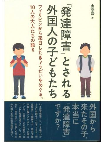 「発達障害」とされる外国人の子どもたち