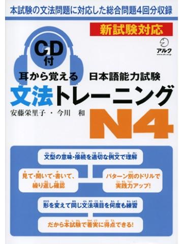 耳から覚える日本語能力試験N4文法トレーニング