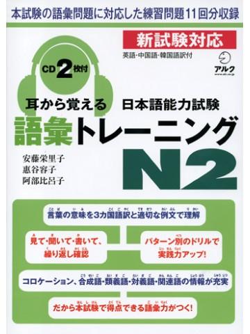 耳から覚える日本語能力試験N2語彙トレーニング