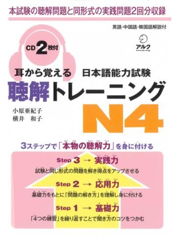 耳から覚える日本語能力試験N4聴解トレーニング