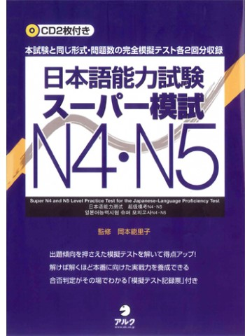 日本語能力試験スーパー模試N4・N5