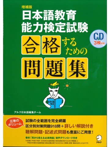 増補版 日本語教育能力検定試験 合格するための問題集