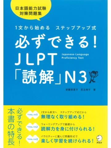 必ずできる!jlpt「読解」 n3