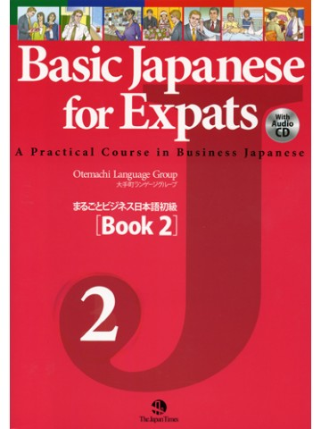 BASIC JAPANESE FOR EXPATSまるごとビジネス日本語初級2