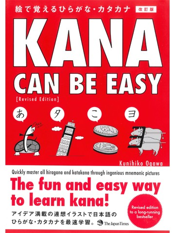 Kana Can Be Easy 改訂版