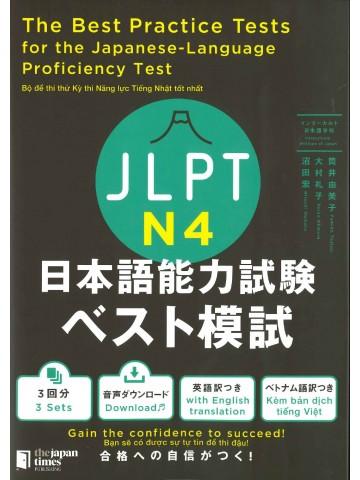 jlpt日本語能力試験 ベスト模試 n4