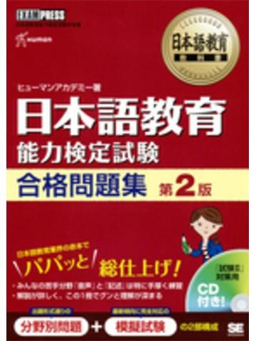 日本語教育能力検定試験 合格問題集 第2版