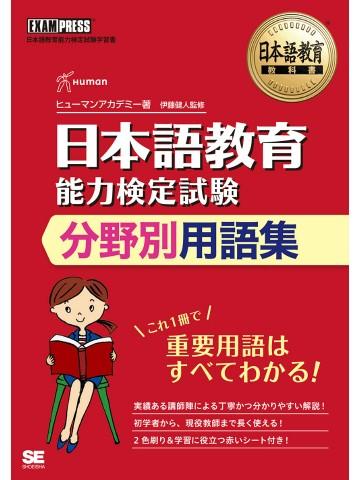 日本語教育能力検定試験 分野別用語集