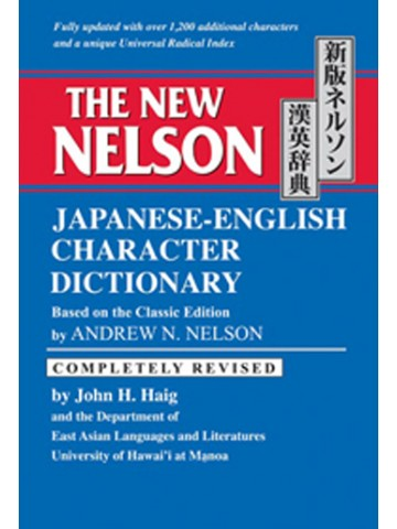 THE NEW NELSON J-E CHARACTER DICTIONARY