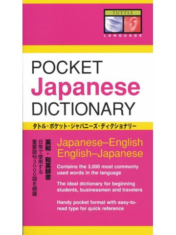 POCKET JAPANESE DICTIONARY