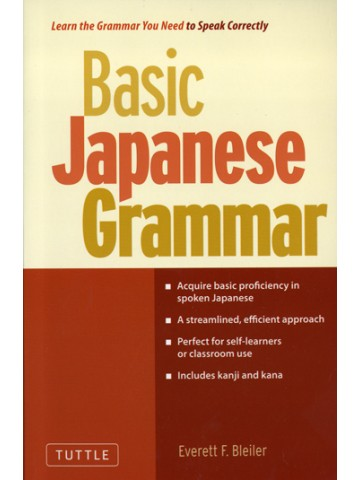 BASIC JAPANESE GRAMMAR?