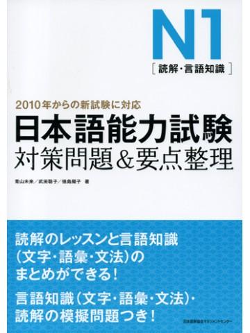日本語能力試験N1(読解・言語知識対策)問題&要点整理