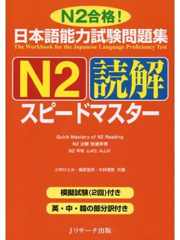 日本語能力試験問題集N2 読解 スピードマスター