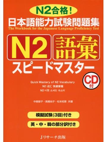 日本語能力試験問題集N2 語彙 スピードマスター