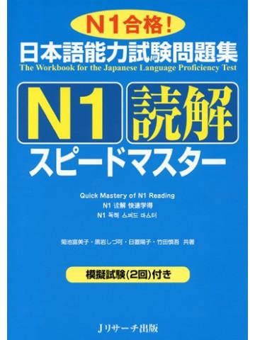 日本語能力試験問題集N1 読解 スピードマスター