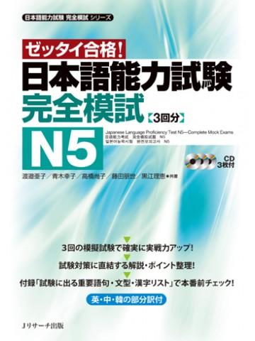 日本語能力試験 完全模試 N5