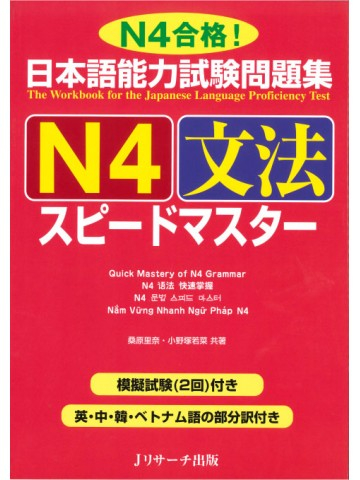 日本語能力試験問題集N4 文法 スピードマスター