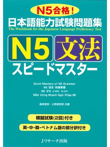 TRY!日本語能力試験問題集N5 文法 スピードマスター